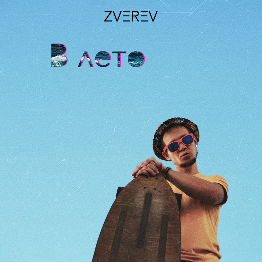 ZVEREV - В Лето
